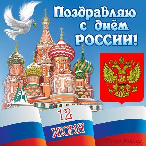 С Праздником России, 12 июня День России