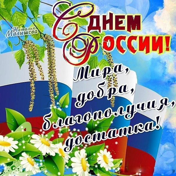 С праздником – Днём России, 12 июня День России