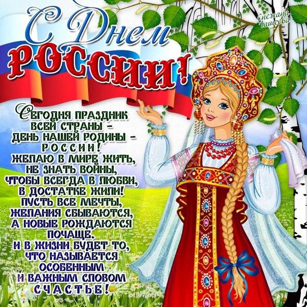 Красивая открытка с Днем России, 12 июня День России
