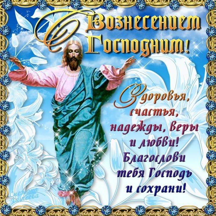 Поздравление с вознесением господним, Вознесение Господне