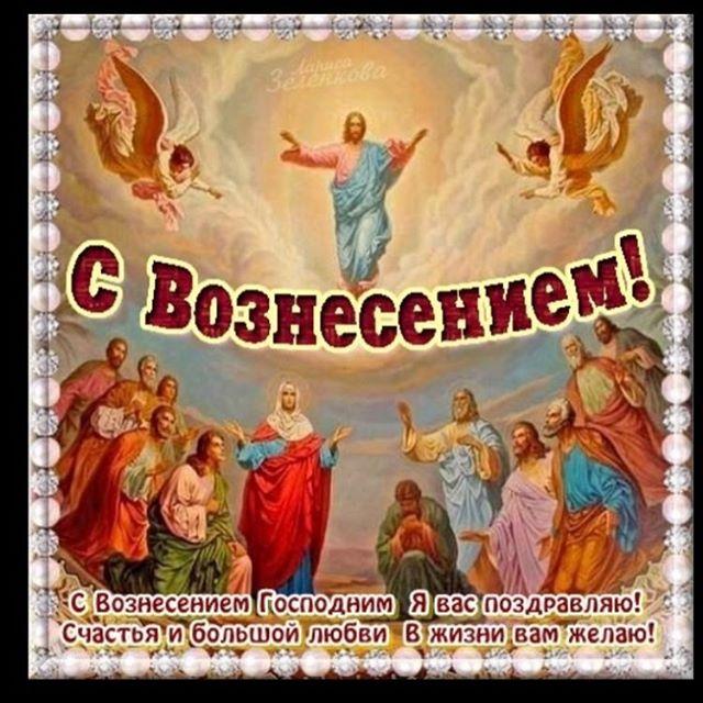 Картинка с вознесением господним, Вознесение Господне