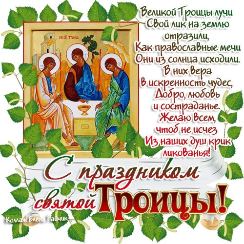 Пожелание в праздник Святой Троицы, С Троицей