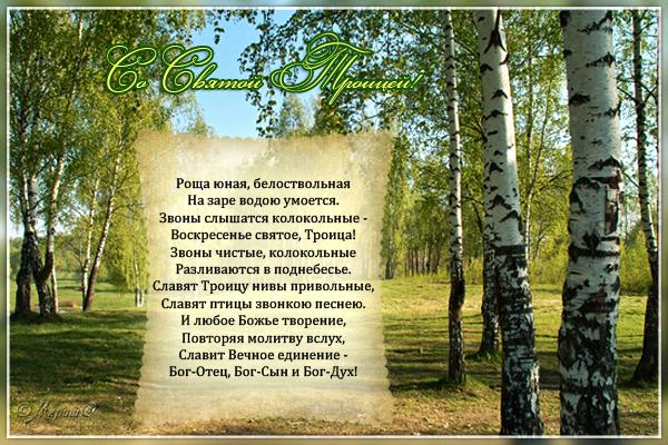 Поздравления с Троицей в стихах, С Троицей