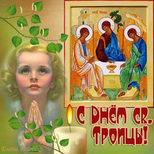 С Днём Св. Троицы, С Троицей