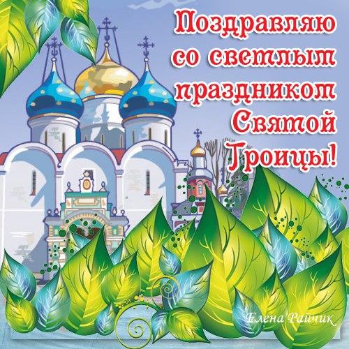 Поздравляю со светлым праздником Святой Троицы, С Троицей