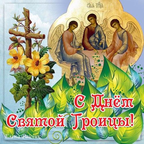 День Святой Троицы, С Троицей