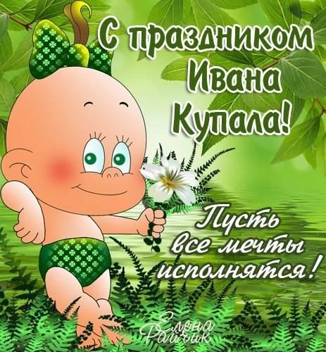 С Иваном Купалой! Поздравления в картинках, Праздник Ивана Купалы