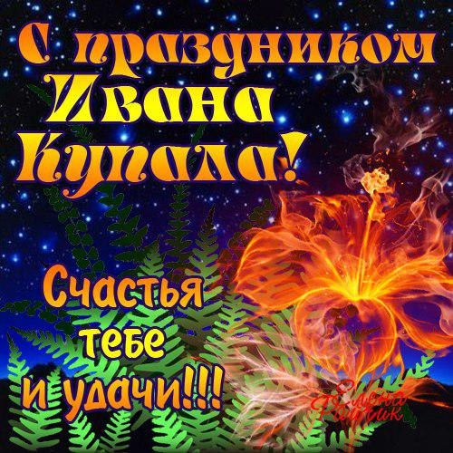 Ивана Купала, Праздник Ивана Купалы