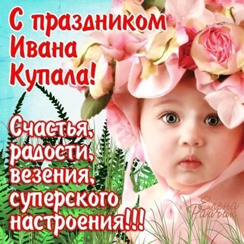 Открытка с праздником Ивана Купалы, Праздник Ивана Купалы
