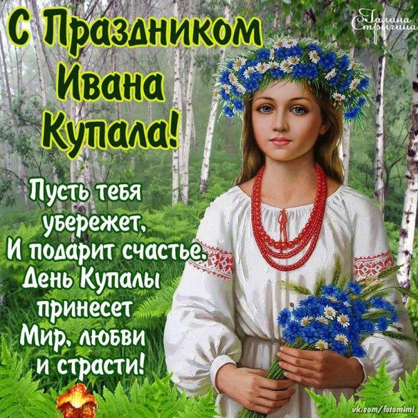 Пожелание на день Ивана Купалы, Праздник Ивана Купалы