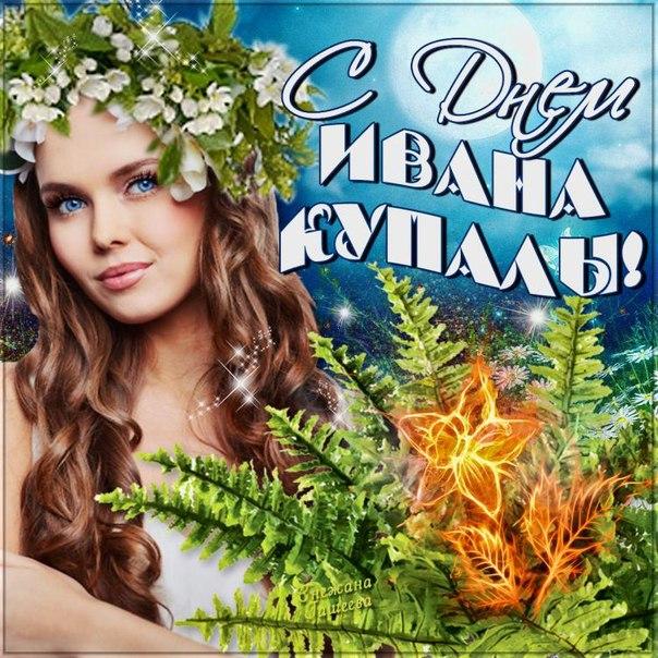 Открытка с Днем Ивана Купалы, Праздник Ивана Купалы