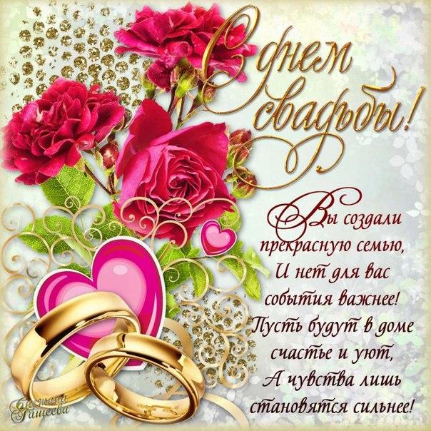 Голосовое поздравление на свадьбу