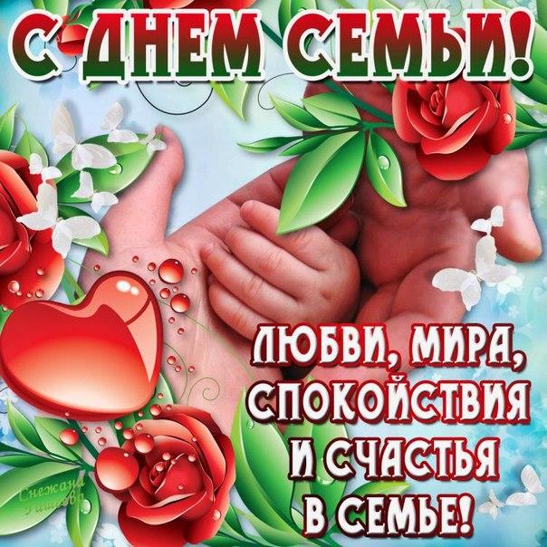 День семьи, День семьи, любви и верности