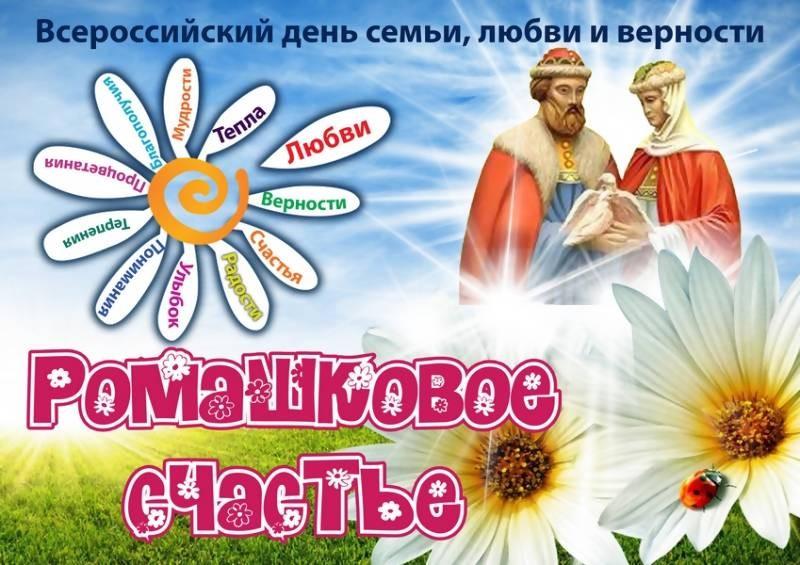 Поздравляю 8 июля с днем семьи любви и верности., День семьи, любви и верности