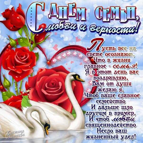 Праздник День Семьи Любви Верности, День семьи, любви и верности