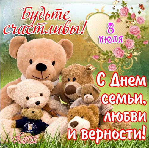 Поздравляю Вас с днем семьи, любви и верности, День семьи, любви и верности