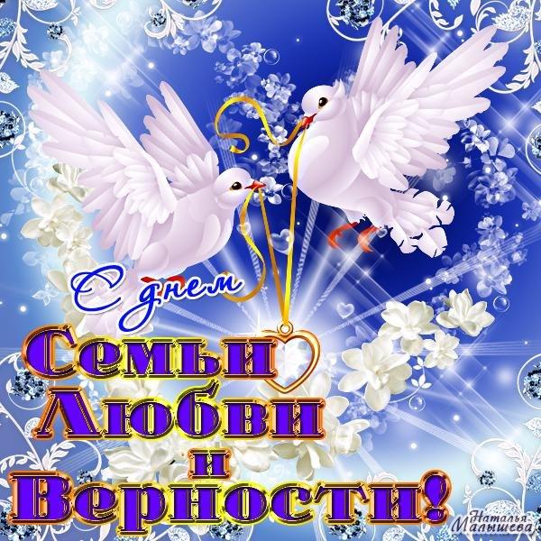 Поздравляю с днем семьи, любви и верности, День семьи, любви и верности