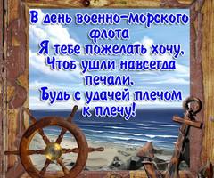 Поздравления с днем военно-морского флота в стихах