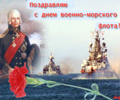 Открытки с Днем Военно-Морского Флота (ВМФ)