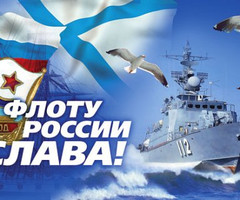 Флоту России - Слава!