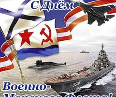 Открытка День Военно-Морского Флота
