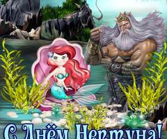 День Нептуна открытки