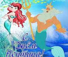 С Днем Нептуна!