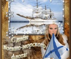 Картинки с Днем ВМФ