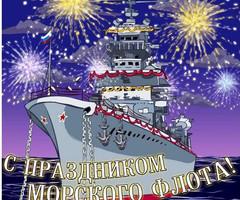 День Военно-Морского Флота открытка