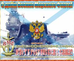 Поздравления с днем ВМФ 2018