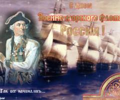 Поздравления с Днем Военно-Морского Флота (ВМФ)