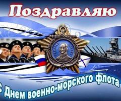 Поздравляю с Днем Военно-Морского Флота