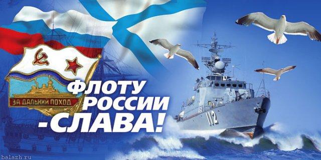 Флоту России - Слава!, День ВМФ