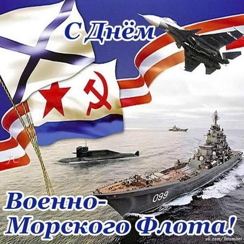 Открытка День Военно-Морского Флота, День ВМФ
