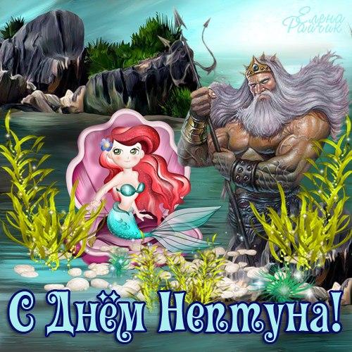День Нептуна открытки, День ВМФ