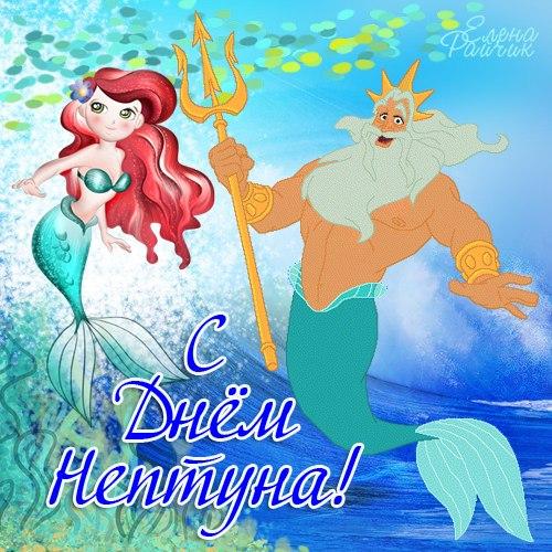 С Днем Нептуна!, День ВМФ