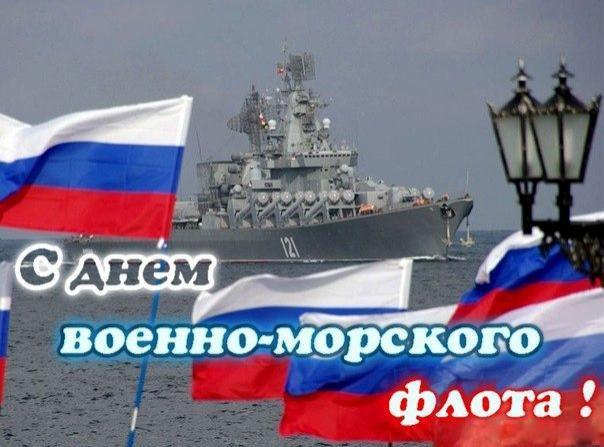 С днем ВМФ, друзья!, День ВМФ