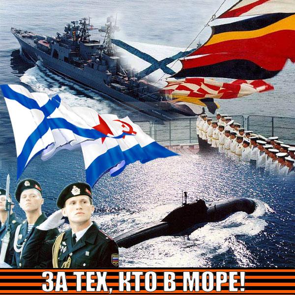 За тех, кто в море, День ВМФ
