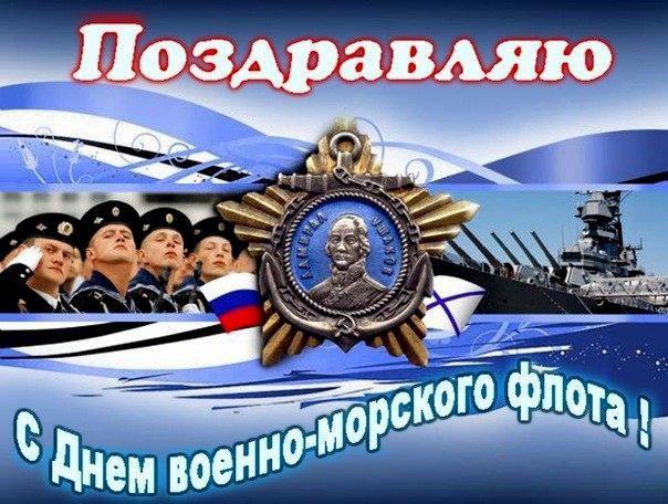 Поздравляю с Днем Военно-Морского Флота, День ВМФ