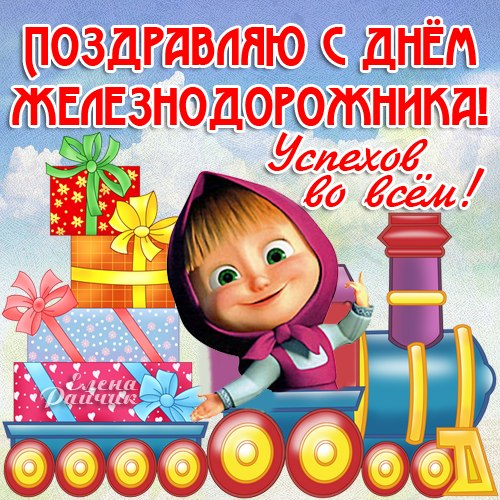 Поздравления с днем железнодорожника, День железнодорожника