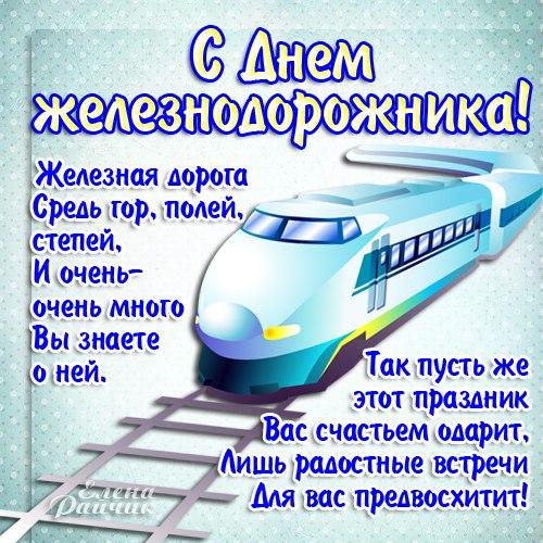 Поздравления железнодорожникам в стихах, День железнодорожника