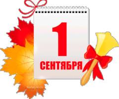 1 сентября - картинка для блога, форума и ВКонтакт