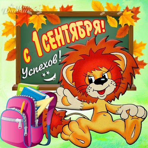 Поздравительная открытка на 1 сентября, День знаний 1 сентября