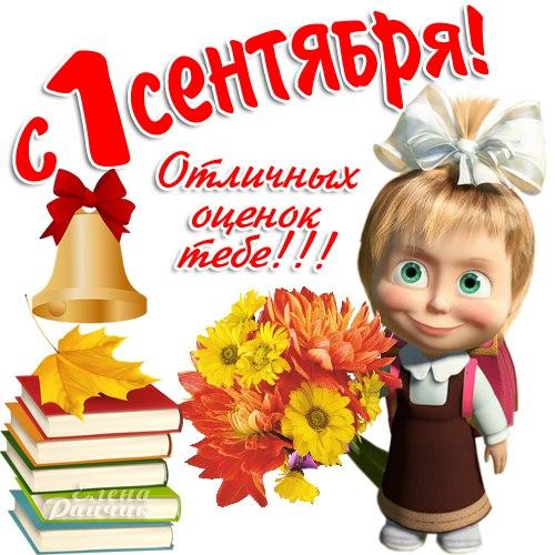 Поздравляю с 1 сентября, День знаний 1 сентября