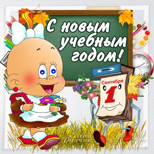 Поздравляю с Новым учебным годом!, День знаний 1 сентября