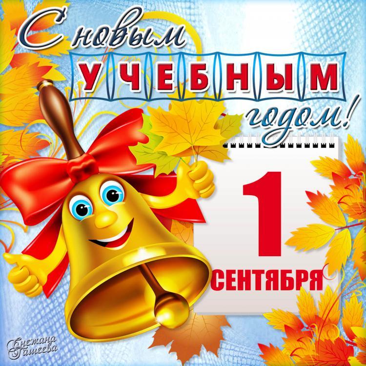 s-novim-uchebnim-godom-otkritki-pozdravleniya foto 8