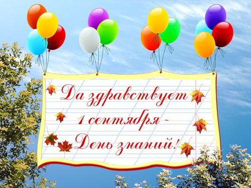 Поздравок с 1 сентября, День знаний 1 сентября