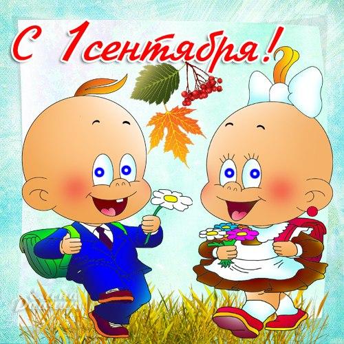 Поздравляю 1 сентября, День знаний 1 сентября