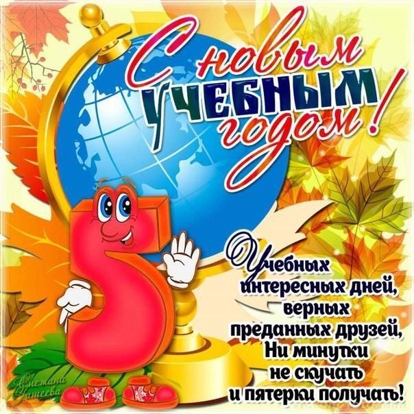 Поздравительные открытки с 1 сентября, День знаний 1 сентября