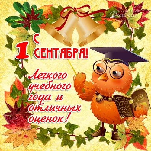 Пожелания на 1 сентября, День знаний 1 сентября